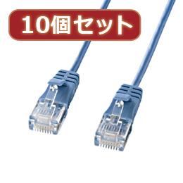 お役立ちグッズ 【10個セット】カテゴリ6準拠極細LANケーブル (ブルー、2m) KB-SL6-02BLX10
