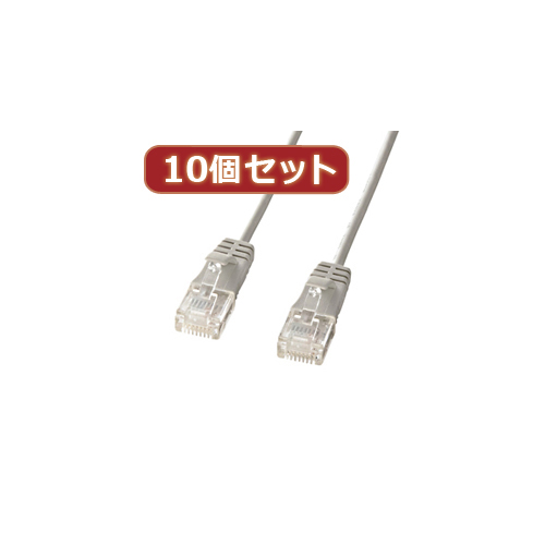 生活関連グッズ 【10個セット】カテゴリ6準拠極細LANケーブル (ライトグレー、7m) KB-SL6-07X10