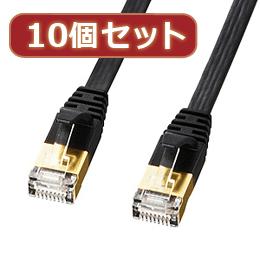 便利雑貨 【10個セット】CAT7ウルトラフラットLANケーブル(1m、ブラック) KB-FLU7-01BKX10