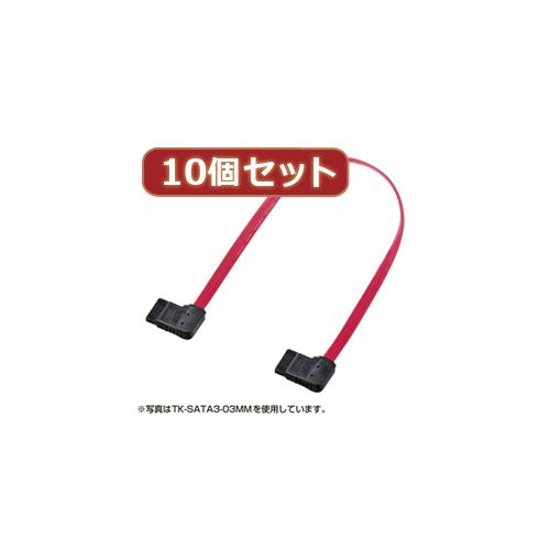 生活関連グッズ 【10個セット】右右L型シリアルATA3ケーブル TK-SATA3-05MMX10