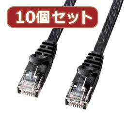 便利雑貨 【10個セット】カテゴリ6フラットLANケーブル LA-FL6-02BKX10