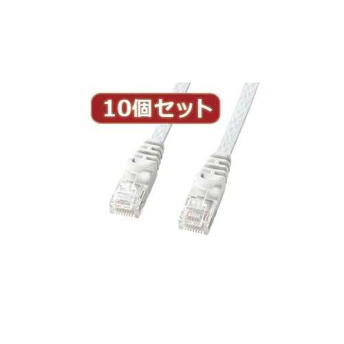 【10個セット】カテゴリ6フラットLANケーブル LA-FL6-03WX10お得 な全国一律 送料無料 日用品 便利 ユニーク