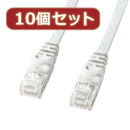 便利雑貨 【10個セット】カテゴリ6フラットLANケーブル LA-FL6-03WX10