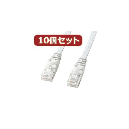生活関連グッズ 【10個セット】カテゴリ6フラットLANケーブル LA-FL6-10WX10