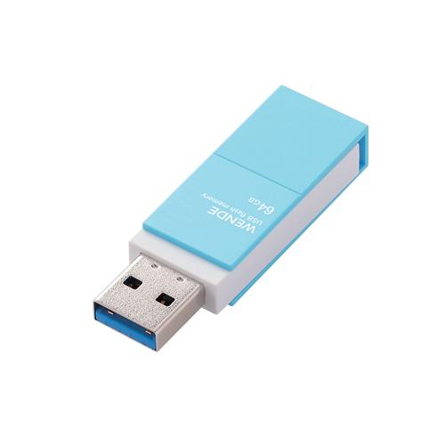 生活関連グッズ 回転式USBメモリ(ブルー)64GB MF-RMU3A064GBU