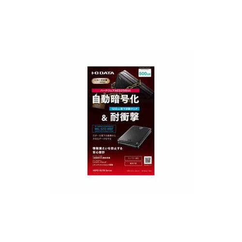 便利雑貨 HDPD-SUTB500 USB 3.0/2.0対応 ハードウェア暗号化&パスワードロック対応 耐衝撃ポータブルハードディスク 500GB