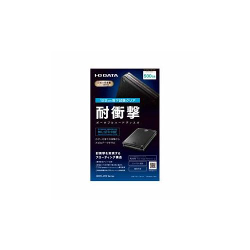 便利雑貨 HDPD-UTD500 USB 3.0/2.0対応 耐衝撃ポータブルハードディスク 500GB