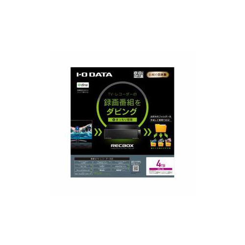 便利雑貨 DTCP-IP対応ハイビジョンレコーディングハードディスク 「RECBOX」 4TB HVL-S4