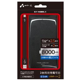 便利雑貨 8000MA モバイルバッテリー MB-S8000CB