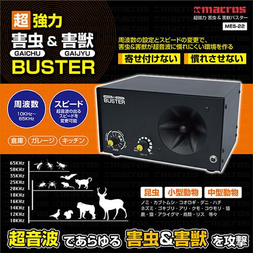 生活関連グッズ 超強力 害虫&害獣バスター MES-22