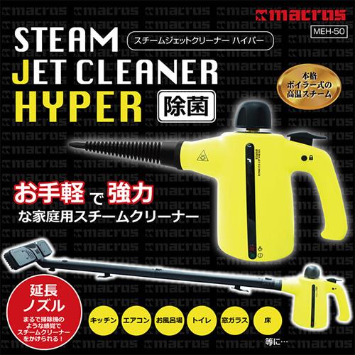 生活関連グッズ スチームジェットクリーナー ハイパー MEH-50