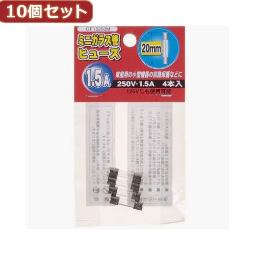 日用品 便利 ユニーク YAZAWA 10個セットミニガラス管ヒュ-ズ20mm 250V GF15250MX10