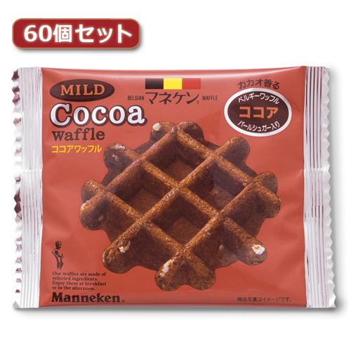 お役立ちグッズ Manneken マネケン 60個セット ココアワッフル AZB00301X60 ワッフル 洋菓子 関連 菓子 食品