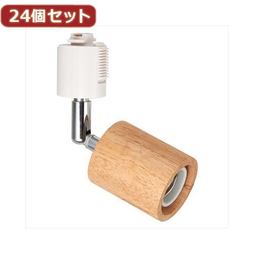 生活関連グッズ YAZAWA 24個セット ウッドヌードスポットライト Y07LCX60X01NAX24 スポットライト・ライティングシステム 天井照明 関連その他の照明器具 照明器具 家電