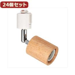 便利雑貨 【24個セット】 ウッドヌードスポットライト Y07LCX60X01NAX24
