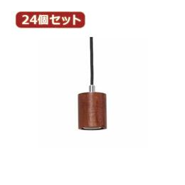 便利雑貨 【24個セット】 ウッドヌードペンダントライト(ダクトプラグタイプ) Y07ICLX60X04DWX24