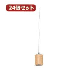 便利雑貨 【24個セット】 ウッドヌードペンダントライト(ダクトプラグタイプ) Y07ICLX60X04NAX24