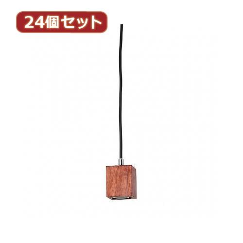 日用品 便利 ユニーク YAZAWA 24個セット ウッドヌードペンダントライト(ダクトプラグタイプ) Y07ICLX60X06DWX24