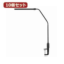 インテリア関連 【10個セット】 白色LEDフレキシブルクランプライトBK CCLE03N01BKX10