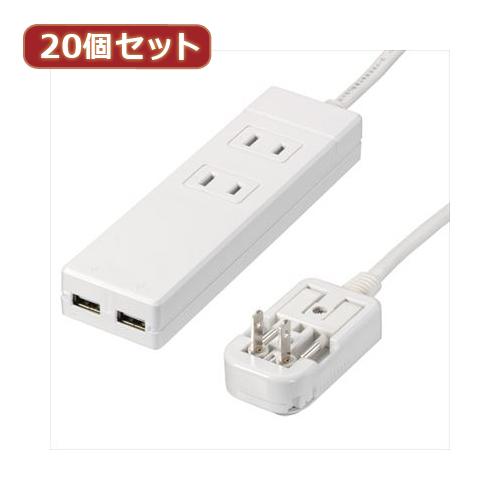 日用品 便利 ユニーク YAZAWA 20個セット 海外用マルチ変換タップ2個口USB2ポート HPM6AC2USB2WHX20