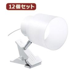 【12個セット】 LED9Wインテリアクリップライトホワイト Y07CLLE09N14WHX12  人気 お得な送料無料 おすすめ 流行 生活 雑貨