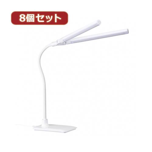 生活関連グッズ YAZAWA 8個セットLEDスタンドライト Y07SDL10W01WHX8 ライト・照明器具 インテリア・寝具・収納 関連その他の照明器具 照明器具 家電