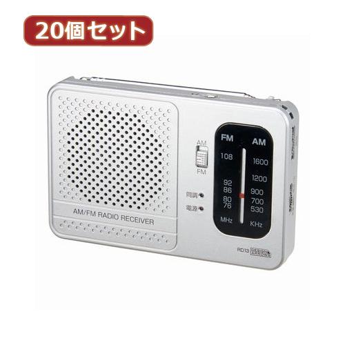 横置き型AM・FMラジオシルバー RD13SVX20