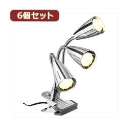 便利雑貨 【6個セット】トリプルフレキシブルクリップライト Y07CFW30X03CHX6