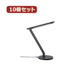 流行 生活 雑貨 【10個セット】 調光機能付7W白色LEDスタンドライトBK SDLE07N12BKX10