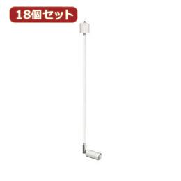 便利雑貨 【18個セット】 スポットライト白E11電球なし500アーム LCX4023WH500LX18