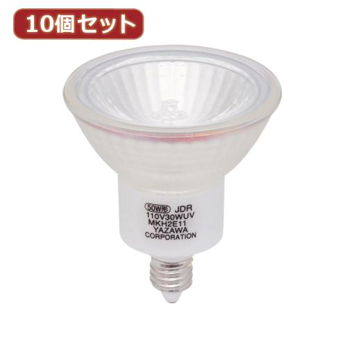 日用品 便利 ユニーク YAZAWA 10個セット エコクールハロゲンシャイン 50W形 E11 中角 2個パック JDR110V30WUVMKH2E112PX10