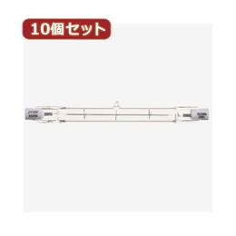 便利雑貨 【10個セット】 ハロゲンランプ両口金形300W J110V300WYX10