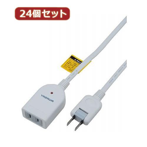 日用品 便利 ユニーク YAZAWA 24個セット 雷ガード付延長コード・タップ1個口 Y02KS102WHX24