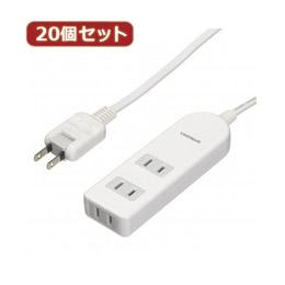 便利雑貨 【20個セット】 ブレーカー付テーブルタップ Y02BS302WHX20