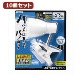 トレンド 雑貨 おしゃれ 【10個セット】 乾電池式LEDクリップライト Y07CLLE03W04WHX10
