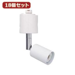 便利雑貨 【18個セット】 スポットライト Y07LCX100X02WHX18