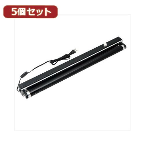 日用品 便利 ユニーク YAZAWA 5個セットブラックライト照明器具 BL20X5