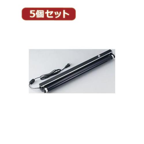 日用品 便利 ユニーク YAZAWA 5個セットブラックライト照明器具60Hz用 BL2060X5