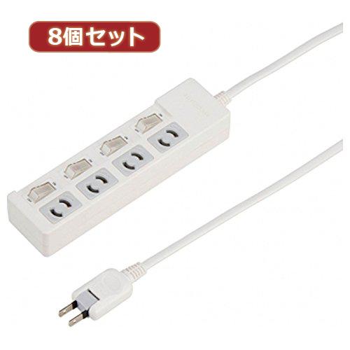 日用品 便利 ユニーク YAZAWA 8個セット個別スイッチ付抜け止めタップ4個口 Y02KN445WHX8