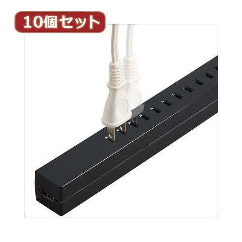生活関連グッズ 【10個セット】差し込みフリータップ USB付 ブラック 1.5m H75015BKUSBX10