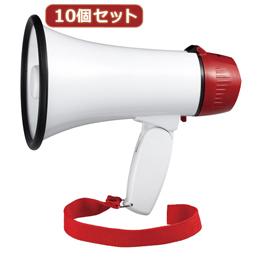 防災関連グッズ 関連商品 YAZAWA 【10個セット】ハンドメガホン 5W Y01HMN05WHX10