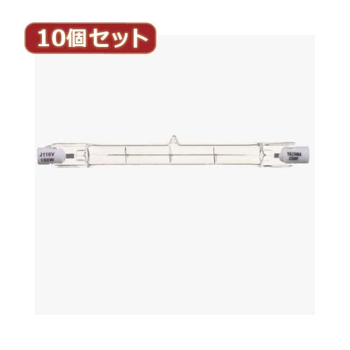 日用品 便利 ユニーク YAZAWA 10個セット 両口金形ハロゲンランプ 150W J110V150WYX10