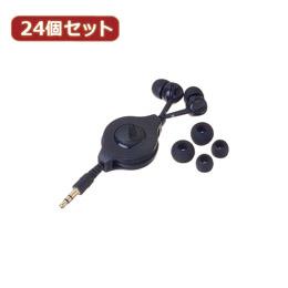 便利雑貨 【24個セット】 巻き取りコード カナルタイプステレオイヤホン ブラック VR129BKX24