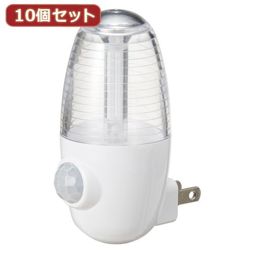 日用品 便利 ユニーク YAZAWA 10個セット センサーナイトライトホワイト2個 NASMN01WH2PX10