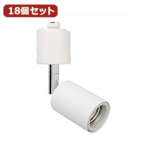 生活関連グッズ YAZAWA 18個セット スポットライト Y07LCX150X02WHX18 スポットライト・ライティングシステム 天井照明 関連その他の照明器具 照明器具 家電