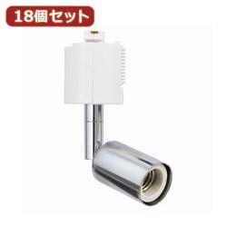 便利雑貨 YAZAWA 18個セット スポットライト Y07LCX100X01CHX18 スポットライト・ライティングシステム 天井照明 関連その他の照明器具 照明器具 家電