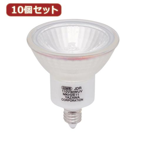 日用品 便利 ユニーク YAZAWA 10個セット エコクールハロゲンシャイン 50W形 E11 狭角 JDR110V30WUVNKH2E11X10