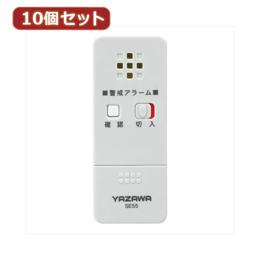 【10個セット】薄型窓アラーム衝撃センサー SE55LGX10