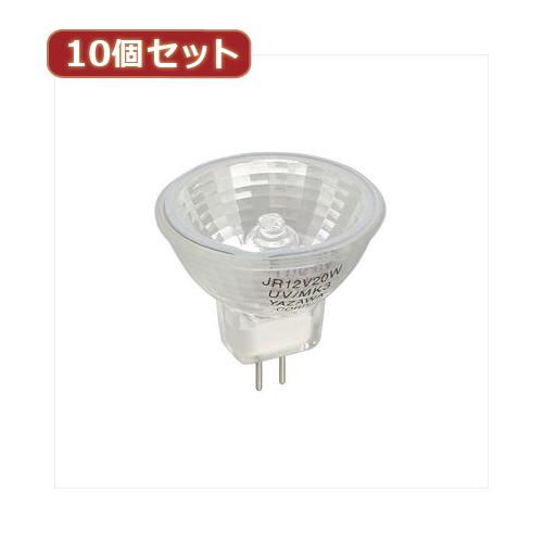 日用品 便利 ユニーク YAZAWA 10個セット エコクールハロゲン中角20W JR12V20WUV/MK3X10