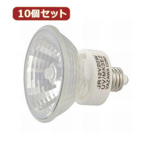 日用品 便利 ユニーク YAZAWA 10個セット エコクールハロゲン狭角35W JR12V35WUV/NK3EZX10